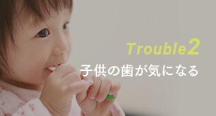 子供の歯が気になる